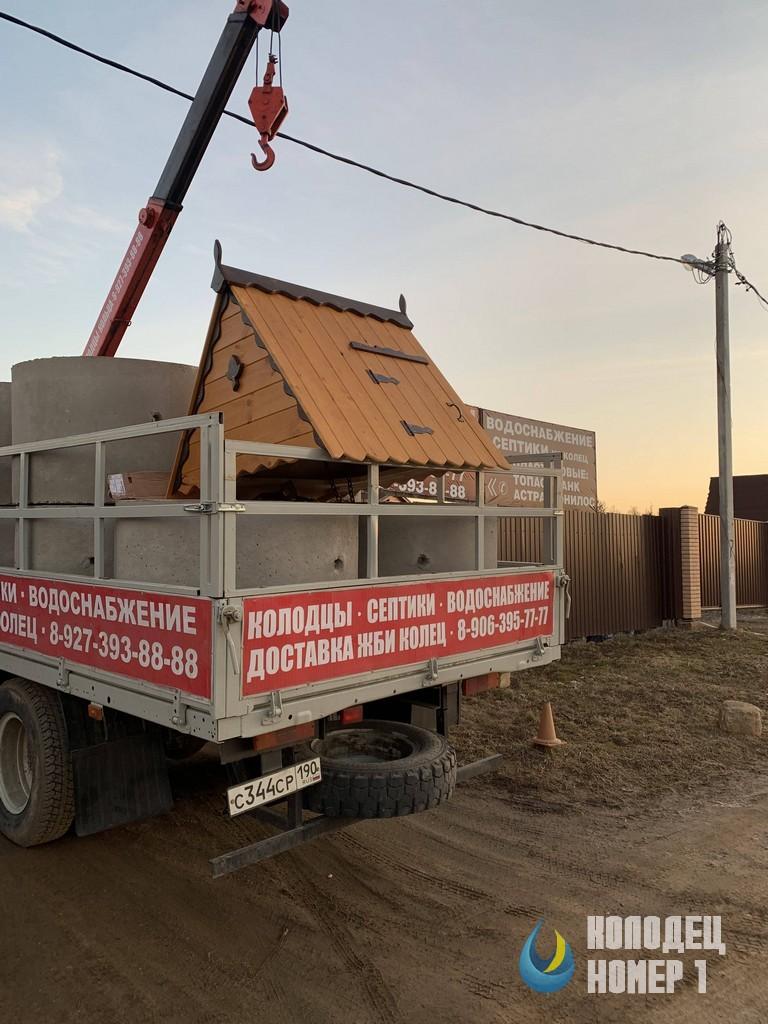 Доставка домиков для колодца