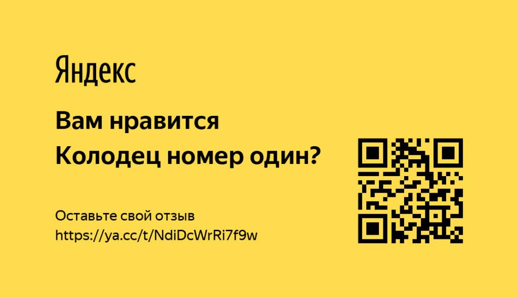 Колодец номер один - отзывы на картах Яндекс